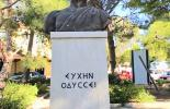 Denkmal des Odysseus